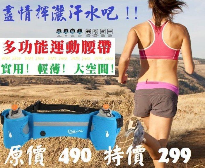 防水 反光 雙水壺 腰包 水壺 跑步  臀包 腰包 手機包 A044 DINISHOP
