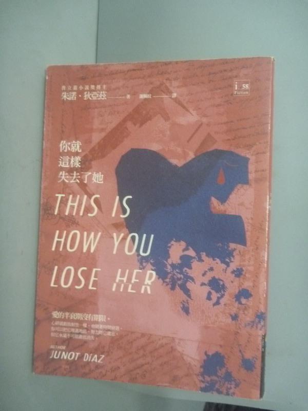 ~書寶 書T9/翻譯小說_JMY~你就這樣失去了她_朱諾.狄亞茲