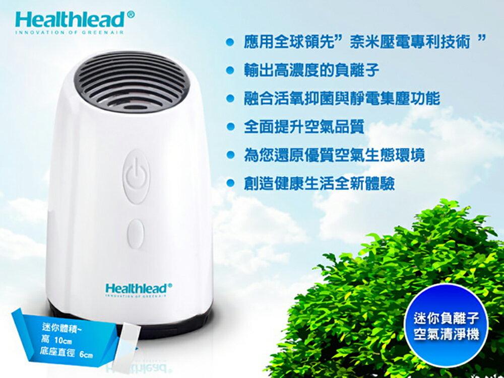 Healthlead迷你負離子空氣清淨機EPI-939+EPI-929【優惠二入組】