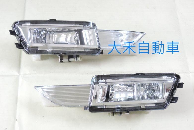 [大禾自動車] 福斯 PASSAT 全新品 11~14 霧燈組 可單買