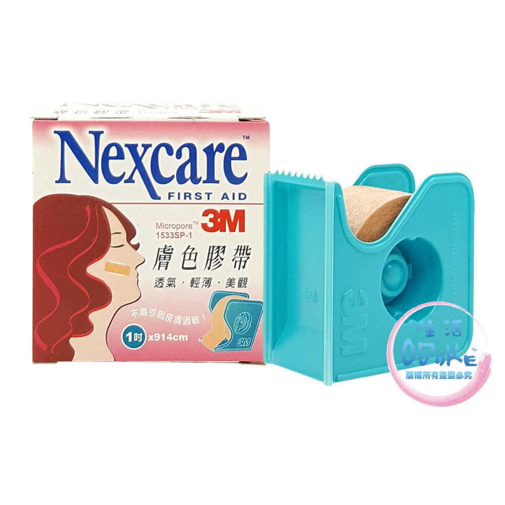 3M Nexcare 膚色膠帶 半吋/1吋 有台 (1捲入) 透氣膠帶 通氣膠帶【生活ODOKE】