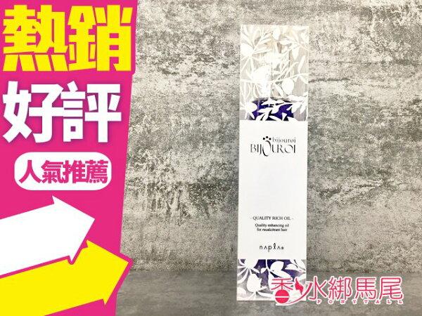 Napla娜普菈bijouroi日本皇家藍鑽賦活精露125ml(護髮免沖洗)◐香水綁馬尾◐