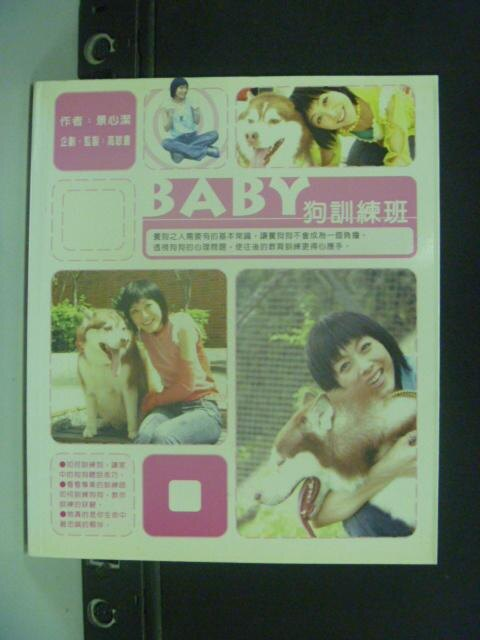 【書寶二手書T4/寵物_HIH】BABY狗訓練班_景心潔