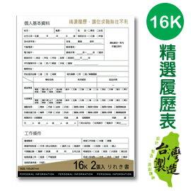 珠友 PP-48009 16K精選 履歷表/ 2入