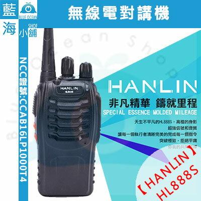 ★HANLIN-HL888S★ 無線電對講機 調頻對講機 人體工學機身設計★酒店 工地建築 業務 調度 救災 攀岩 探險