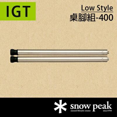【鄉野情戶外用品店】 Snow Peak |日本| IGT 桌腳組-400《矮椅高度》/戶外餐廚系統/CK-112 【IGT系統】