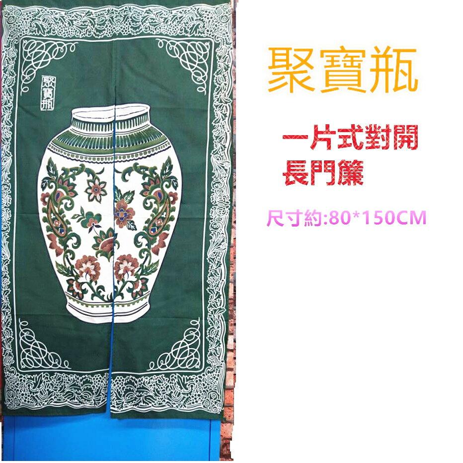 綠色日式聚寶瓶布長門簾,尺寸約80*150公分,一片式對開門簾壁簾掛簾裝飾簾,不附桿需另購。