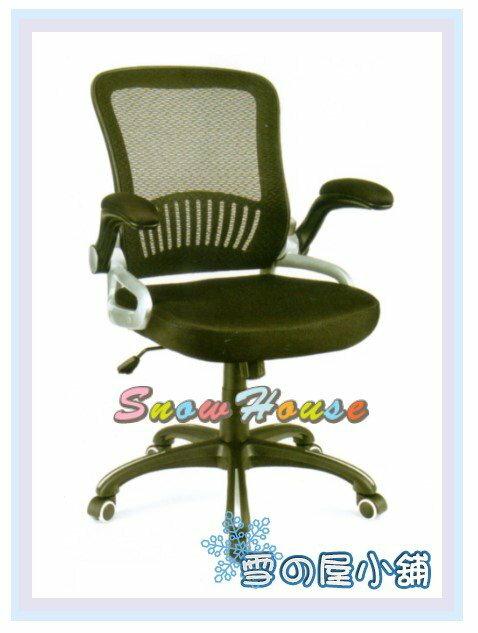 ╭~雪之屋居家 館~╯AA196~07 CH~116辦公椅 氣壓傾仰  網背   餐椅