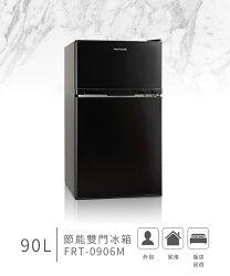 美國富及第 Frigidaire E-STAR系列 90L雙門冰箱 FRT-0906M ★小空間大容量 冷凍溫度可達-18度C ( FRT-0905M 後續機種)