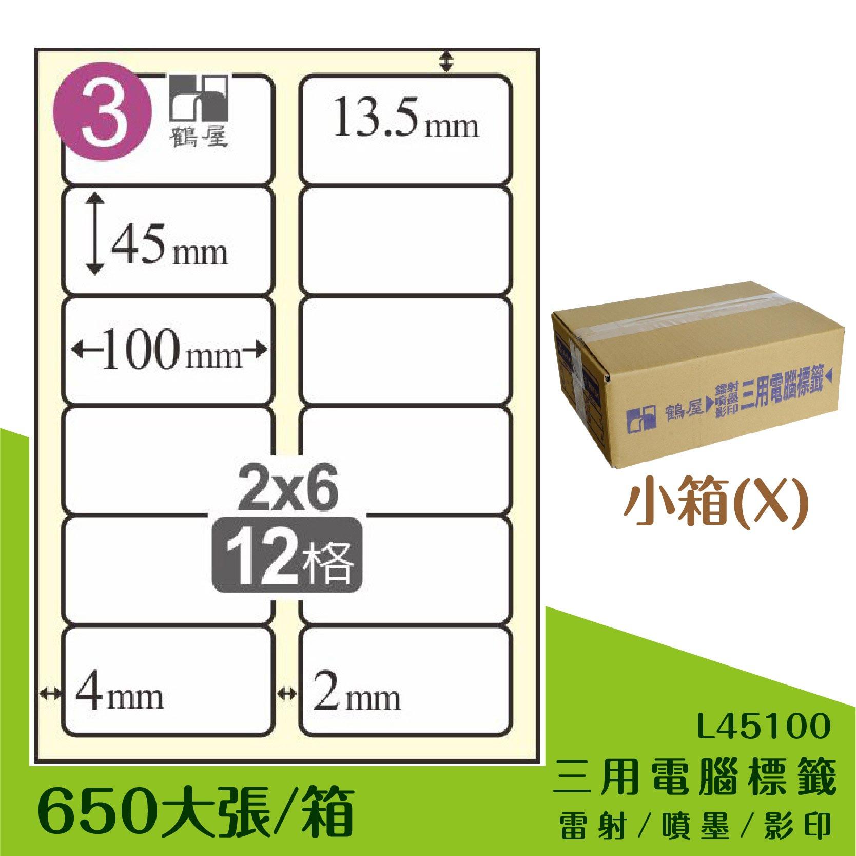 量販一小箱【鶴屋】電腦標籤紙 白色 L45100 12格 650大張/小箱 三用標籤 影印/雷射/噴墨 貼紙 標示 信件