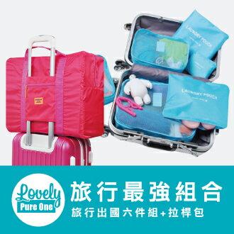 拉桿包+六件式收納袋收納袋