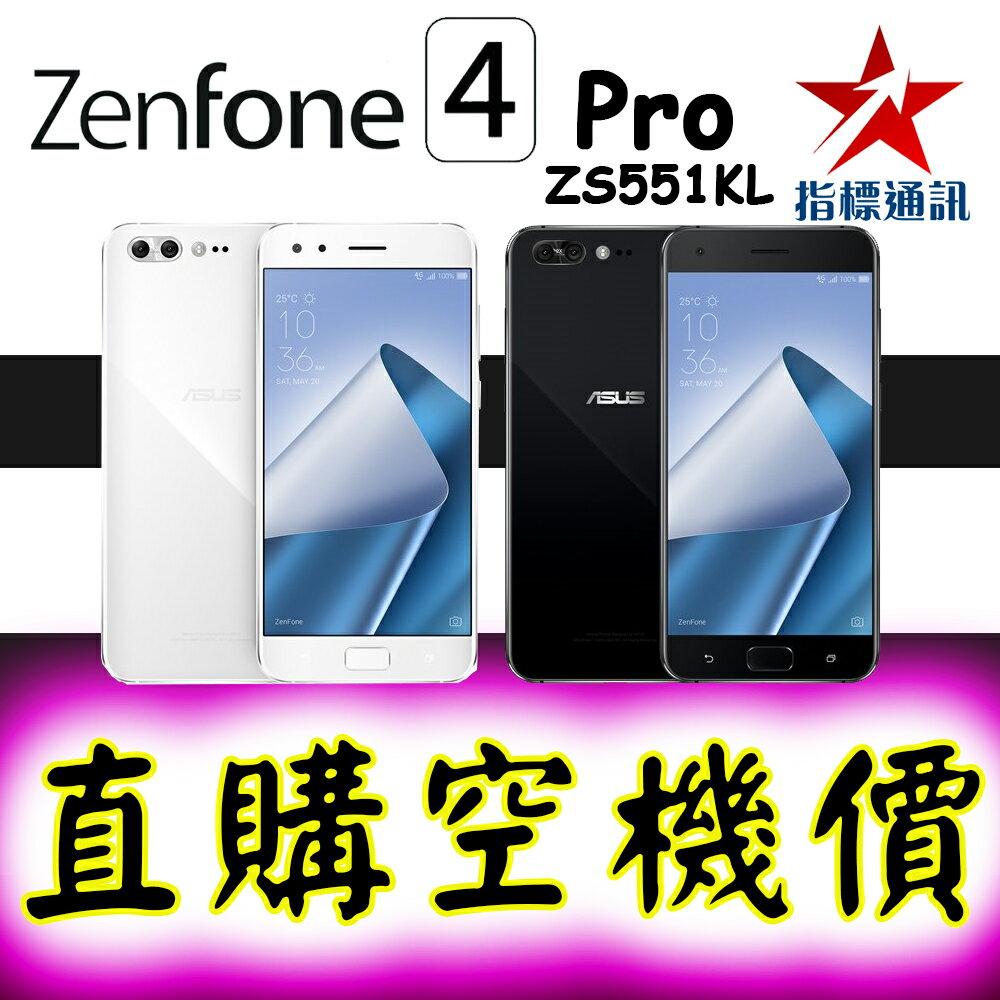 【指標通訊】ATM價 華碩 ASUS ZenFone 4 Pro 5.5吋 ZS551KL 6G / 64GB S835 雙鏡頭10倍變焦 8倍微光夜拍 純粹黑 ZF4