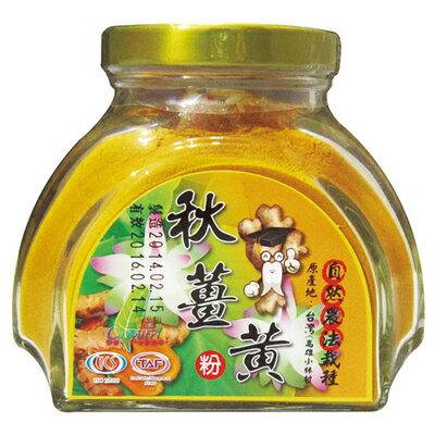 出清價即 期 品【台灣常溫薑博士】100%純秋薑黃粉120g 台灣自然農法耕種 原價1000元/限2瓶