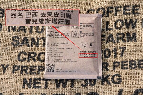 [微聲咖啡][濾掛包]巴西去果皮日曬南米那斯寶兒維斯塔莊園紅波旁(10gx10包盒)