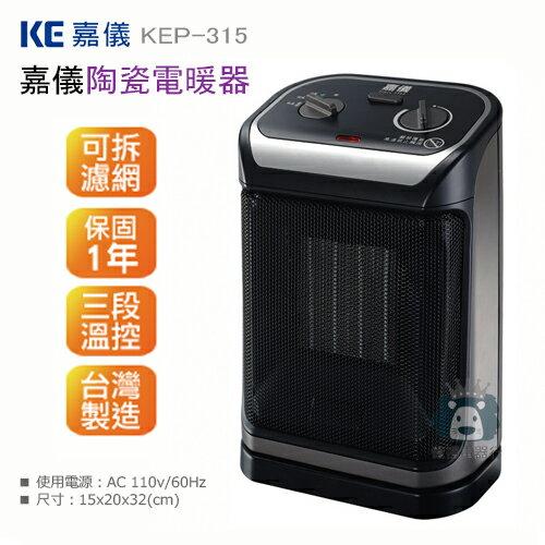 【億禮3C家電館】嘉儀陶瓷電暖器KEP315/KEP-315.可拆式濾網.台灣製造