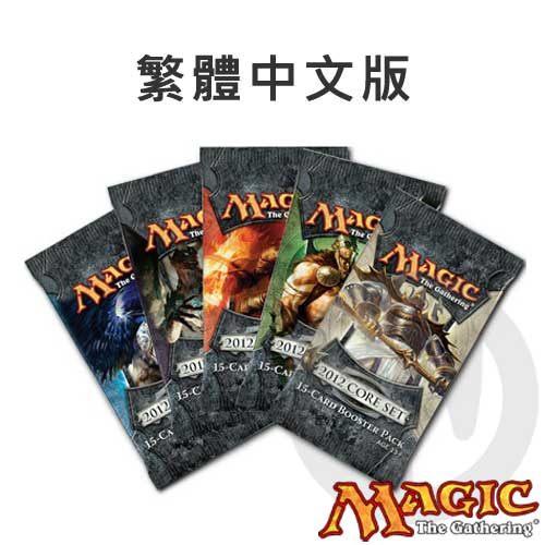 【Playwoods】[MTG魔法風雲會]M12 Core-2012核心系列:繁體中文版-單包 補充包(卡片遊戲-萬智牌)
