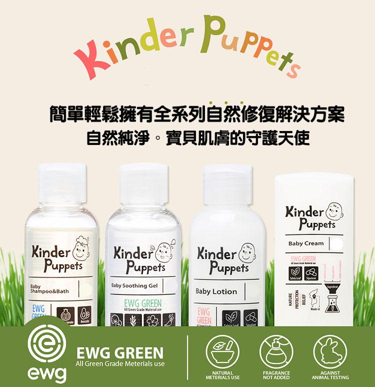 韓國 Kinder Puppets 守護寶貝-潤澤組合 (敏弱/特異/乾裂/新生兒/一般肌適用)