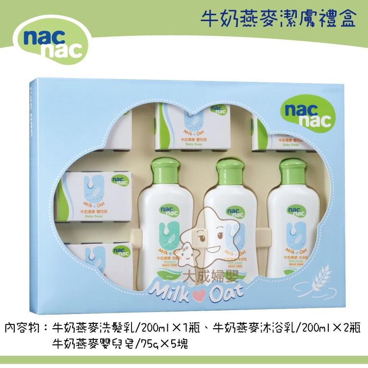 【大成婦嬰】nac nac 牛奶燕麥潔膚禮盒-8件組2271 (洗髮乳+沐浴乳+嬰兒皂)