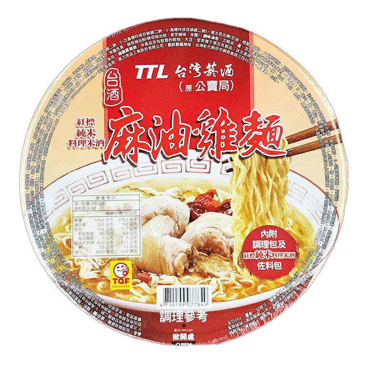 台酒麻油雞麵(200g)【庫奇小舖】碗裝