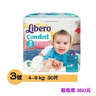*美馨兒* 麗貝樂 Libero 嬰兒紙尿褲 3號 (4~9kg) 30片/1包 350元