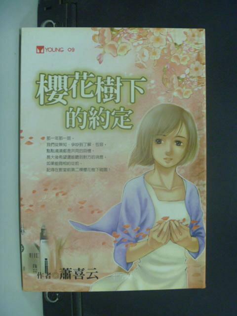 【書寶二手書T5/兒童文學_NAK】櫻花樹下的約定_蕭喜雲