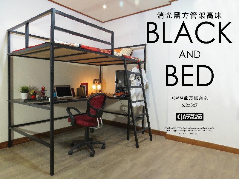 3尺單人架高床(38mm管粗)+辦公桌(EGGER木板18mm可選色) 床台 宿舍床架【空間特工】