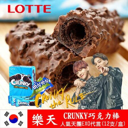 韓國 LOTTE樂天 CRUNKY巧克力棒 (12支/盒) EXO好評推薦 韓國必買零食 韓國版雷神 進口零食【N100259】
