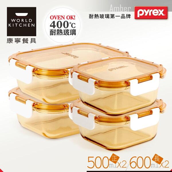 【美國康寧Pyrex】透明玻璃保鮮盒4件組(AMBS0402)