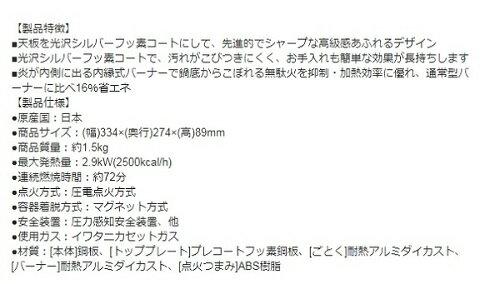 日本製岩谷Iwatani /  CB-ECO-PRW 節能高效款  /  頂級內焰設計 薄型卡式爐 -日本必買 日本樂天代購(3800)。件件免運 3