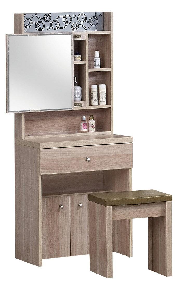 【尚品家具】JF-558-4 歐蕊2.3 尺橡木紋化粧台