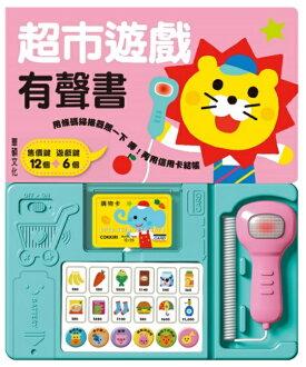 趣味互動有聲書-超市遊戲(+收銀刷卡機)~ST玩具~華碩→FB姚小鳳
