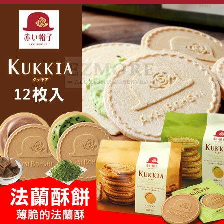 日本 紅帽子 KUKKIA 法蘭酥餅 (12枚入) 法蘭酥 薄餅 夾心酥 高帽子【N101812】