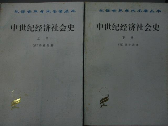 【書寶 書T1/社會_IRM】中世紀經濟社會史_上下合售_ _1997年