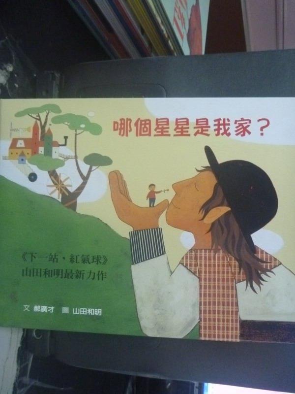 【書寶二手書T7/少年童書_ZBL】哪個星星是我家?_郝廣才