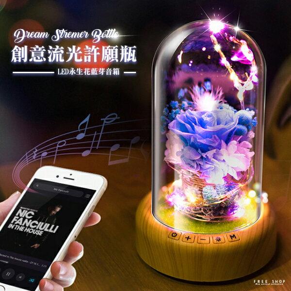 FreeShop創意許願花瓶LED永生花藍芽音箱流光瓶小夜燈情人節禮物禮盒玻璃罩玫瑰花【QABK40002】