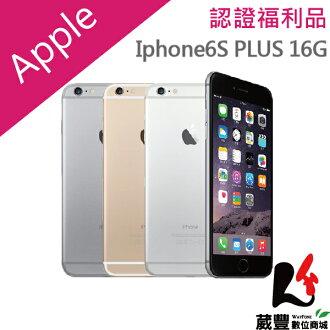 【認證福利品】 Apple iPhone 6S PLUS 16G 5.5吋智慧型手機 贈星際大戰傳輸線【葳豐數位商城】