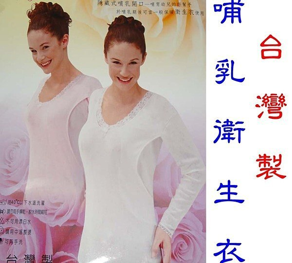 ~漂亮小媽咪~ 製 蕾絲提花 保暖 哺乳 衛生衣 彈性佳 孕婦裝 BFC7580MIT