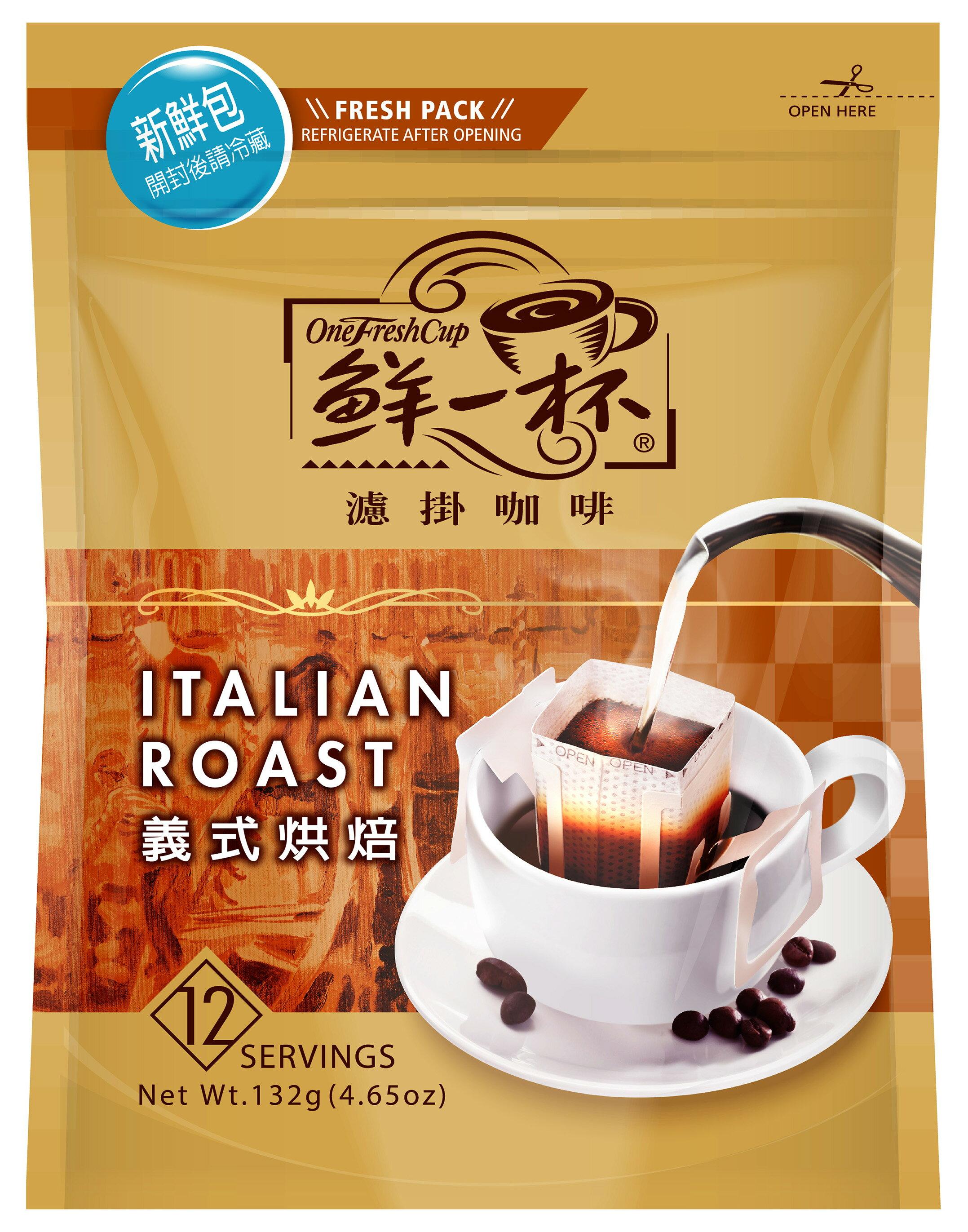 【鮮一杯】義式烘焙濾掛咖啡新鮮包(11克x12入)