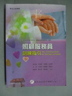 【書寶二手書T1/大學商學_ZBT】照顧服務員訓練指引_胡月娟