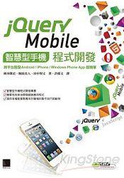 jQuery Mobile智慧型手機程式開發:跨平台開發Android/iPhone/Windows Phone App超簡單