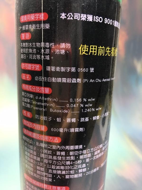 【八八八】e網購~【 必安住 自動噴霧殺蟲劑】020929消臭劑 除臭劑