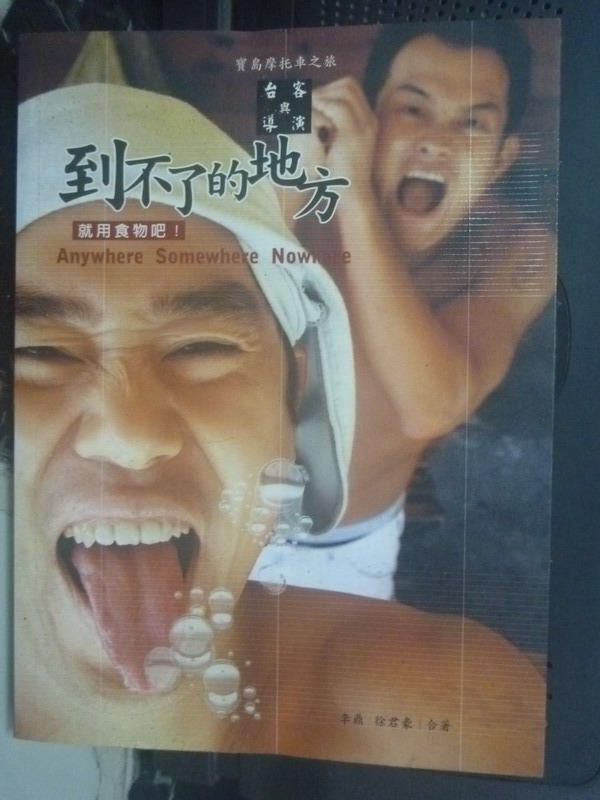 【書寶二手書T8/旅遊_JBJ】到不了的地方就用食物吧_李鼎、徐君豪