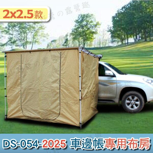 露營趣:【露營趣】安坑DS-054-20252*2.5車邊帳專用布房車邊帳客廳帳天幕帳遮雨棚露營帳篷露營車隊野營