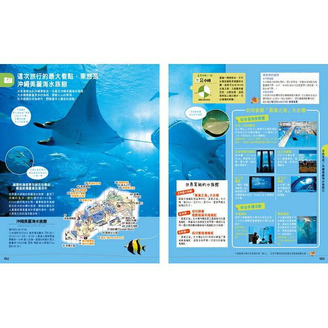 沖繩小伴旅(修訂二版) 8