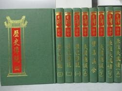 【書寶二手書T4/一般小說_LQZ】台灣傳奇-歷史傳說_民間趣談_寶島美食等_共9本合售