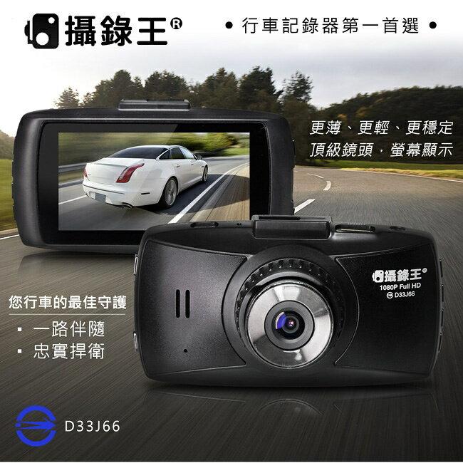【buytake】攝錄王 Z6+HD PLUS 1080P 夜視行車記錄器 2.7吋螢幕 低照度夜視明亮鏡頭 一年保固