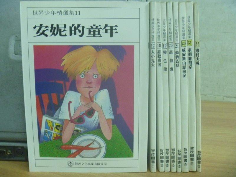 【書寶 書T7/兒童文學_REB】安妮的童年_變色龍_威爾斯山歷險記_鄉村大戰_共9本合售