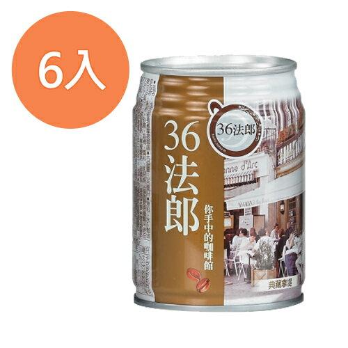 36法郎 典藏拿堤咖啡 240ml (6入)/組