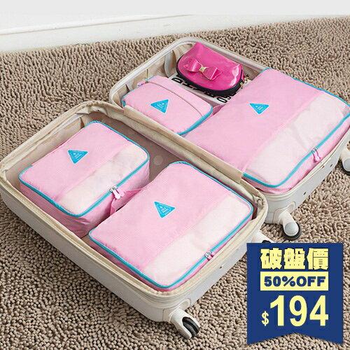 【全店5折】旅行收納袋-【旅遊必備】行李箱整理袋 衣物衣服內衣旅行收納包四件組 包飾衣院 K1040 現貨+預購