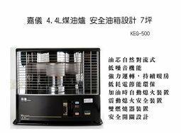 【尋寶趣】嘉儀 4.4L煤油爐 安全油箱設計 7坪 低噪音機能 暖氣機/煤油暖爐/暖爐/煤爐 台灣製造 KEG-500